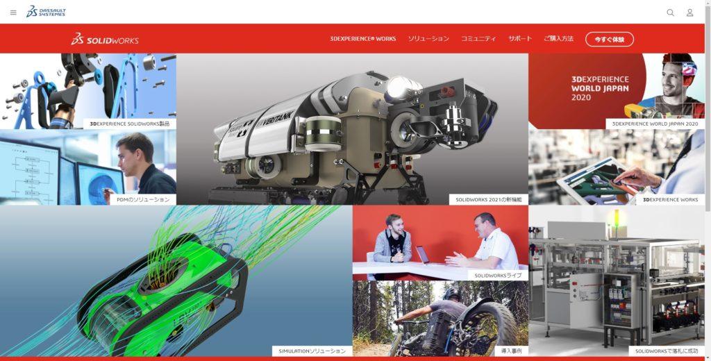 SOLIDWORKS JAPANの公式サイト画像。レンダリングをした筐体、試作図面、モデリング、CAE解析、機械装置、分解図、エンジニアたちが機構の構想について打合せを行っている様子など、様々な画像がパネル状に表示されている。
