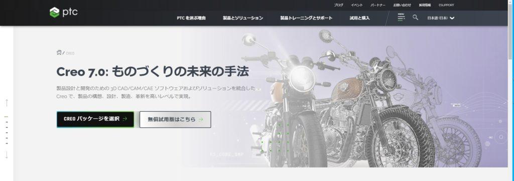 Creoの公式サイト画像。3タイプの同じ自動二輪車の3Dモデル画像が、製品の構想デザインをワイヤーフレームで、設計工程をメッシュ加工で、製造をレンダリングした製品画像で表示されている。